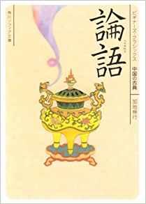 論語-ビギナーズ・クラシックス中国の古典-加持伸行